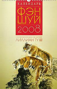 Календарь 2008 (на спирали). Фэн-Шуй с астропрогнозами по методу Лиллиан Ту