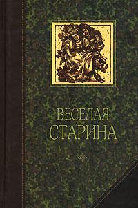 Книга Веселая старина