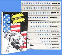 Детектив США (комплект из 13 книг)