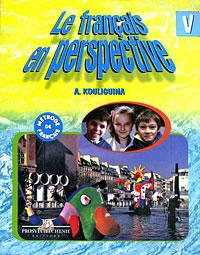 Французский язык: Учебник для V класса школ с углубленным изучением французского языка Изд. 2-е