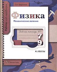 Физика. Механические явления. Рабочая тетрадь № 1. 7-9 классы ( 978-5-88717-987-2 )