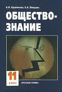 Книга Обществознание. 11 класс