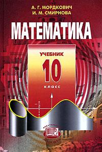 Гдз Алгебра 11 Мордкович Смирнова