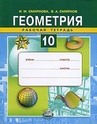 Геометрия. 10 класс. Рабочая тетрадь ( 5-346-00681-8 )