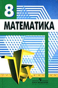 Книга Математика. 8 класс