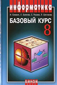 Информатика. Базовый курс. 8 класс12296407Учебник предназначен для изучения базового курса информатики и ИКТ в 8 классе общеобразовательных школ. Содержание учебника соответствует принятому стандарту по информатике и ИКТ. Учебник разделен на две части. Первая часть обеспечивает обязательный минимальный уровень изучения предмета. Материал второй части ориентирован на углубленный курс информатики. Учебник входит в комплект учебно-методической литературы по базовому курсу наряду с учебником для 9 класса, задачником и методическим пособием для учителя.