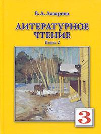 Литературное чтение. 3 класс. В 2 книгах. Книга 2