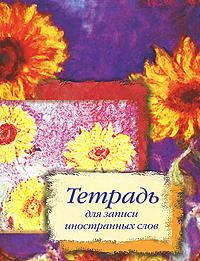 Тетрадь для записи иностранных слов (под ред. Арвачевой Д.В.)