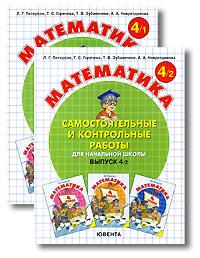 Математика. Самостоятельные и контрольные работы для начальной школы (комплект из 2 книг)