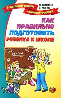 Как правильно подготовить ребенка к школе ( 5-94832-192-4 )
