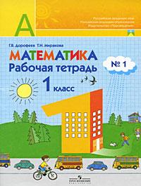 Математика: Рабочая тетрадь № 1: Пособие для учащихся 1 класса начальной школы