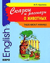 Сказки и рассказы о животных / Tales about Animals
