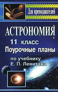 Астрономия. 11 класс. Поурочные планы ( 5-7057-1022-4 )