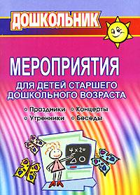 Мероприятия для детей старшего дошкольного возраста ( 978-5-7057-1245-8 )