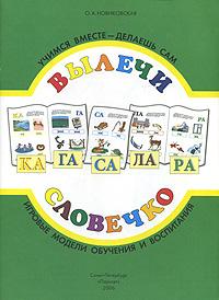 Вылечи словечко12296407Книга Вылечи словечко адресована детям старшего дошкольного возраста (5-7 лет). Когда малыш еще только учится читать, процесс слияния букв в слоги, а слогов в слова проходит нелегко. Поэтому у ребенка, как правило, возникают трудности осмысления прочитанного - он читает, но не всегда понимает то, что сам только что произнес. Книга, которую вы держите в руках, поможет малышу закрепить навыки чтения слов из двух слогов. Книга Вылечи словечко может быть также использована логопедами для дифференциации пар звонких и глухих звуков: Б-П, Г-К, 3-С, Ж-Ш и сонорных звуков Л-Р.