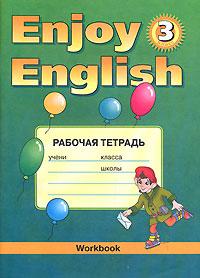 Enjoy English-3. Workbook / Английский с удовольствием. Рабочая тетрадь. 3 класс