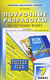 Поурочные разработки по русскому языку. 7 класс