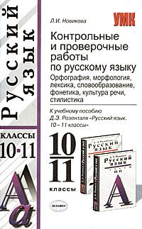 Контрольные и проверочные работы по русскому языку. 10-11 классы