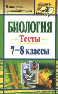 Биология: 7-8 классы: Тесты - М. В. Оданович