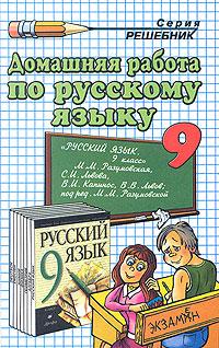 Книга Домашняя работа по русскому языку. 9 класс