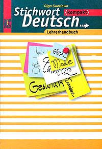 Stichwort Deutsch: Lehrerhandbuch / Немецкий язык. Книга для учителя ( 5-94776-415-6, 5-91052-041-5 )