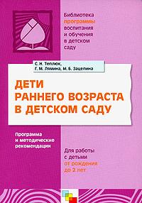Дети раннего возраста в детском саду. Программа и методические рекомендации ( 978-5-86775-341-2 )