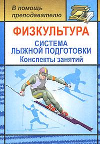 Физкультура. Система лыжной подготовки. Конспекты занятий12296407В пособии представлены разработки занятий по лыжной подготовке учащихся, составленные в соответствии с требованиями общеобразовательной программы физического воспитания, включающие основные компоненты учебно-тренировочной работы: способы и приемы передвижения на лыжах, преодоление препятствий, строй с лыжами, повороты в движении и с места на лыжах, комбинированные торможения, спуски, подъемы, ходы. Занятия построены в виде системы, охватывающей подготовку детей от 3-х до 15-ти лет. Пособие предназначено учителям и инструкторам по физической культуре и спорту общеобразовательных учреждений и воспитателям ДОУ, педагогам дополнительного образования, ЦДТ и руководителям (тренерам) секций ДЮСШ; может быть полезно родителям для привлечения детей к лыжному спорту.