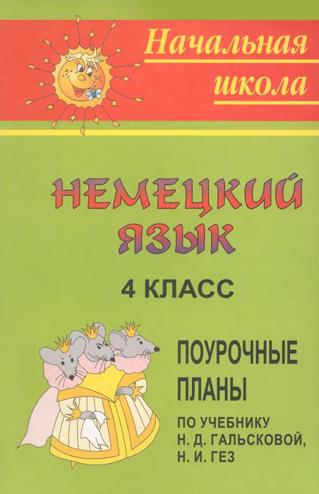 Немецкий язык. 4 класс. Поурочные планы по учебнику Н. Д. Гальсковой, Н. И. Гез ( 5-7057-0821-1 )