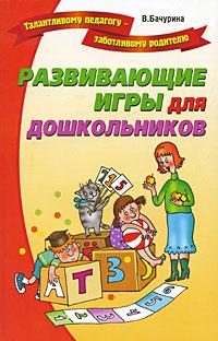 Развивающие игры для дошкольников ( 978-5-94832-194-3 )