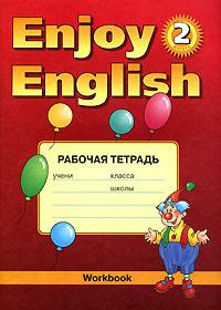Enjoy English 2: Workbook / Рабочая тетрадь к учебнику английского языка