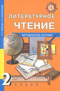 Литературное чтение: 2 класс: Методическое пособие Изд. 2-е, испр., доп