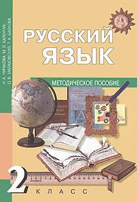 Русский язык: 2 класс: Методическое пособие Изд. 2-е, испр., доп