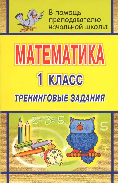 Математика. 1 класс. Тренинговые задания12296407Пособие представляет собой дидактические задания по математике в 1 классе, соответствующие требованиям образовательной программы и позволяющие развивать самостоятельность, познавательный интерес в изучении математики. Предлагаются различные тренинговые упражнения для развития внимания, логического мышления и памяти, тесты для проверки усвоения основных разделов программы. Пособие предназначено учителям начальных классов, а также может быть полезно учащимся для самостоятельного повышения уровня знаний.