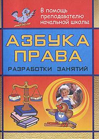 Азбука права. Разработки занятий ( 5-7057-0891-2 )