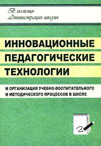 Инновационные педагогические технологии и организация учебно-воспитательного и методического процессов в школе ( 978-5-7057-0990-8 )