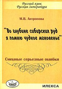 """""""Во глубине сибирских руд я помню чудное мгновенье"""": Смешные серьезные ошибки"""