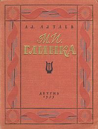 Ал. Алтаев М. И. Глинка