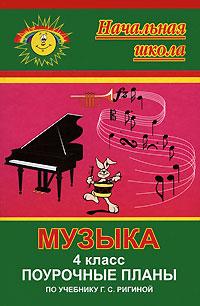 Музыка. 4 класс. Поурочные планы ( 5-7057-0963-3 )