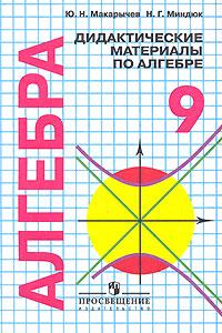 Книга Дидактические материалы по алгебре. 9 класс