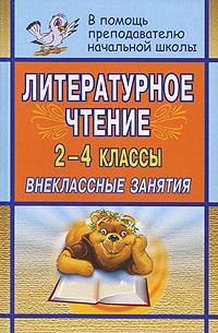 Литературное чтение. 2-4 классы. Внеклассные занятия12296407В пособии представлены внеклассные занятия по предмету Литературное чтение для учащихся 2-4 классов. Увлекательно, образно, интересно с использованием активных форм и методов представления предлагаемые занятия знакомят детей с различными жанрами литературного творчества, пробуждают интерес к книге, развивают творческие и исследовательские задатки младших школьников. Материалы занятий при творческом подходе могут быть использованы как на уроках, так и во внеклассной работе, при подготовке учащихся к олимпиаде по предмету Литературное чтение. Пособие предназначено учителям начальных классов, воспитателям групп продленного дня, студентам педагогических вузов.