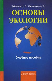 Основы экологии12296407В книге излагаются основные принципы строения и функционирования живых систем всех уровней организации, относящихся к компетенции экологии (организмов, популяций, экосистем, биомов и биосферы в целом). Подробно рассматриваются вопросы прикладной экологии - влияние человека на природную среду (природные популяции растений и животных, растительный покров Земли, природные воды, почву, состояние атмосферы и др.). Главное внимание уделяется раскрытию средообразующей функции живых организмов и ее изменению под воздействием человека. Издание содержит все необходимые данные для сдачи Единого Государственного экзамена (ЕГЭ) по биологии и вступительного экзамена в вуз. Пособие предназначается для школьников старших классов, учащихся лицеев, колледжей, школ с углубленным изучением биологии и экологии, абитуриентов и студентов техникумов и вузов, преподавателей школ, колледжей, лицеев, вузов, специалистов смежных с экологией областей знаний и всех начинающих изучать эту науку.
