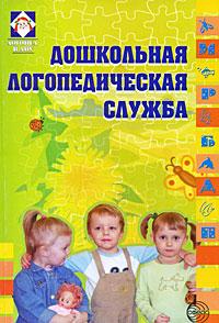 Дошкольная логопедическая служба ( 978-5-89145-044-8 )