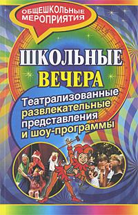 Школьные вечера. Театрализованные развлекательные представления и шоу-программы ( 5-7057-1121-2 )