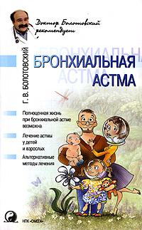 Бронхиальная астма ( 978-5-9030-0806-3 )