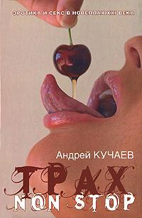 Трах non stop. Андрей Кучаев