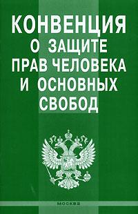Конвенция о защите прав человека и основных свобод ( 978-5-369-00006-9 )