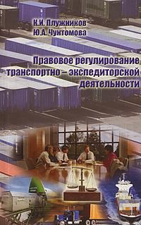 Правовое регулирование транспортно-экспедиторской деятельности ( 5-94976-648-2 )