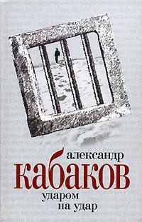 Александр Кабаков. Собрание сочинений в 5 томах. Том 3. Ударом на удар