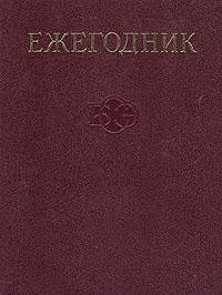 Zakazat.ru Ежегодник Большой Советской Энциклопедии. Выпуск 21