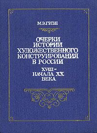 Очерки истории художественного конструирования в России XVIII- начало XX века.
